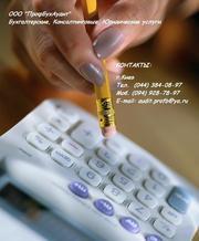 Бухгалтерское обслуживание,  юридические услуги для бизнеса