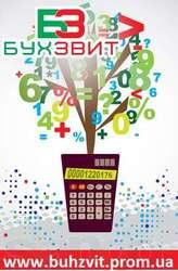 Бухгалтерские услуги,  ведение бухгалтерии,  отчетность для фирм