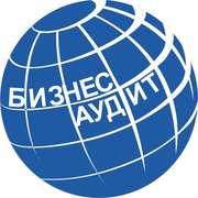 Аудиторские и бухгалтерские услуги в Киеве. Бухгалтерский учет.