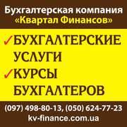 Услуги бухгалтера Киев. Консультации