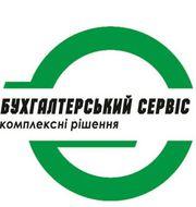 Услуги в сфере бухгалтерского и налогового учета!