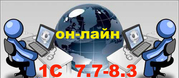 Он-лайн курсы 1С бухгалтерия 7.7-8.3