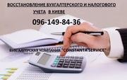 Восстановление бухгалтерского и налогового учета в Киеве