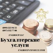 Все виды бухгалтерских и юридических услуг,  Харьков