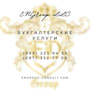 Бухгалтер,  адвокат Харьков. Все бухгалтерские услуги Харьков